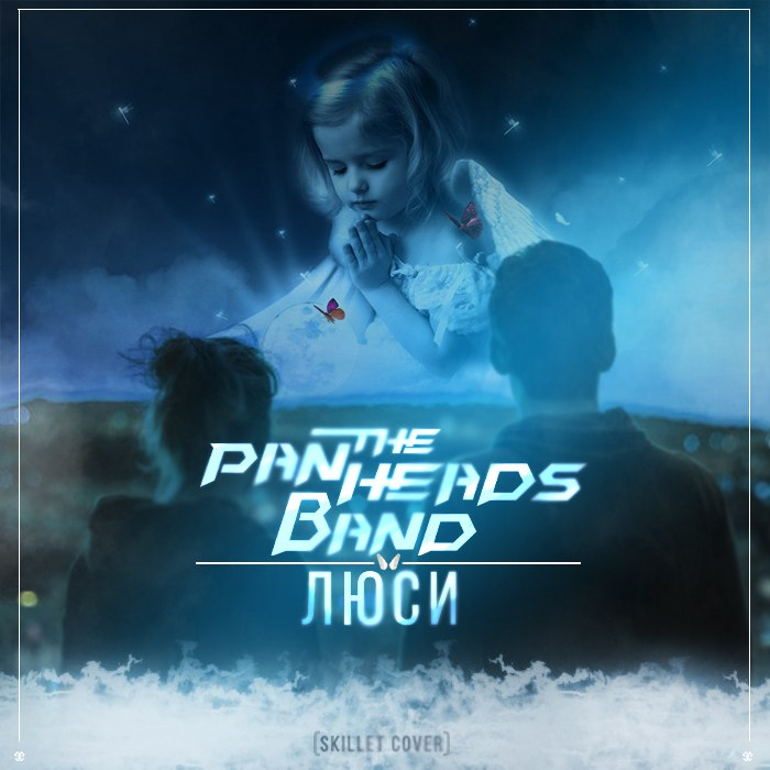 Люси (Cover) The PanHeads Band (Skillet)